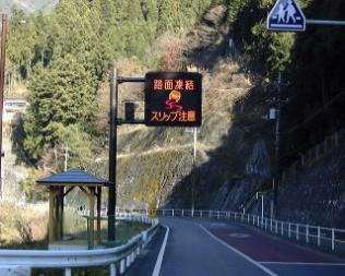 管轄道路の紹介・道路情報の提供