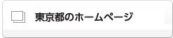 東京都のホームページへ